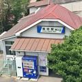 Photos: 堀切駅