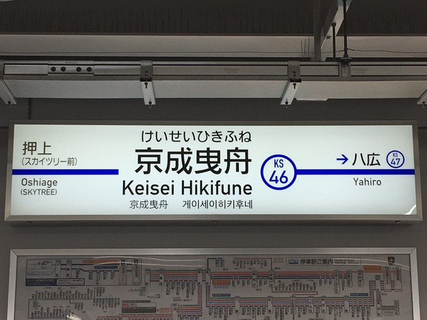 京成曳舟駅 Keisei Hikifune Sta.