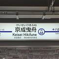 写真: 京成曳舟駅 Keisei Hikifune Sta.