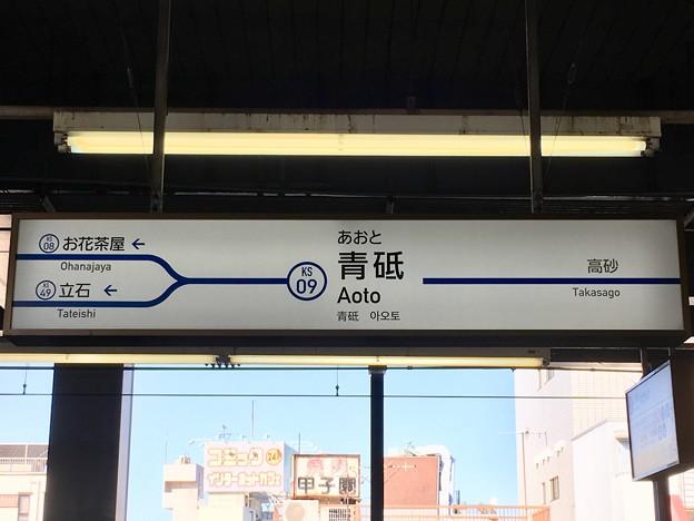 青砥駅 Aoto Sta.