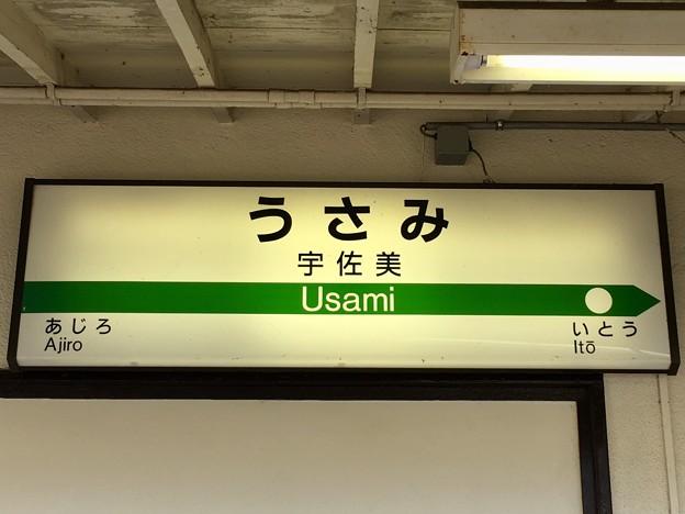 宇佐美駅 Usami Sta.