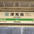 Photos: 洋光台駅 Yokodai Sta.