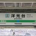 写真: 洋光台駅 Yokodai Sta.