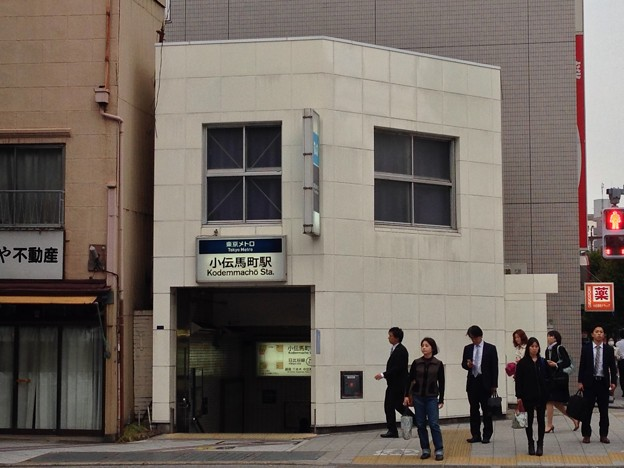 小伝馬町駅