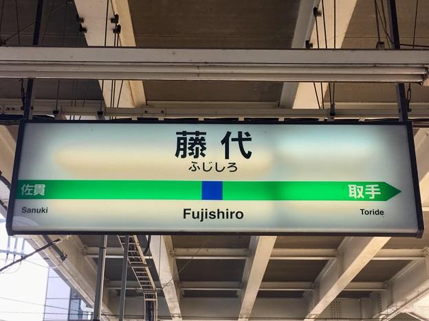 藤代駅 Fujishiro Sta.