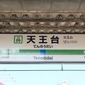 天王台駅 Tennodai Sta.