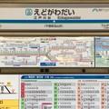 江戸川台駅 Edogawadai Sta.