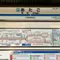 愛宕駅 Atago Sta.