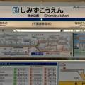 清水公園駅 Shimizu-koen Sta.