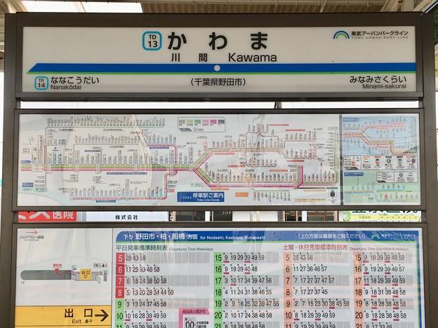 Photos: 川間駅 Kawama Sta.