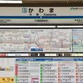 川間駅 Kawama Sta.