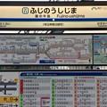 藤の牛島駅 Fujino-ushijima Sta.