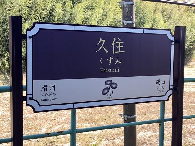 久住駅 Kuzumi Sta.
