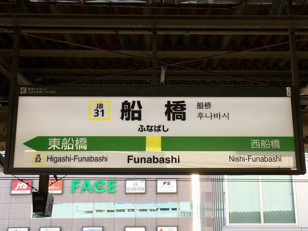 船橋駅 Funabashi Sta.