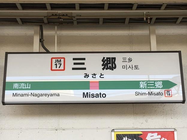 三郷駅 Misato Sta.