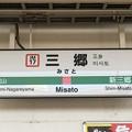 Photos: 三郷駅 Misato Sta.