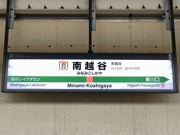 Photos: 南越谷駅 Minami-Koshigaya Sta.