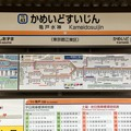 Photos: 亀戸水神駅 Kameidosuijin Sta.
