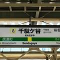 千駄ケ谷駅 Sendagaya Sta.