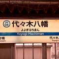 写真: 代々木八幡駅 Yoyogi-Hachiman Sta.