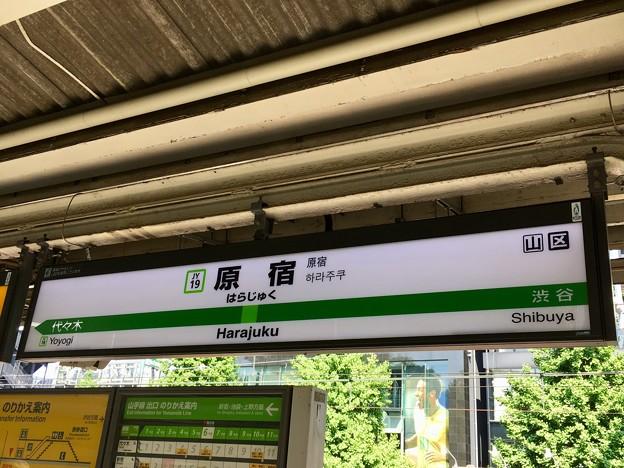 原宿駅 Harajuku Sta.