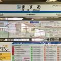 写真: 増尾駅 Masuo Sta.