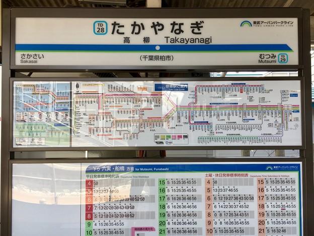 高柳駅 Takayanagi Sta.