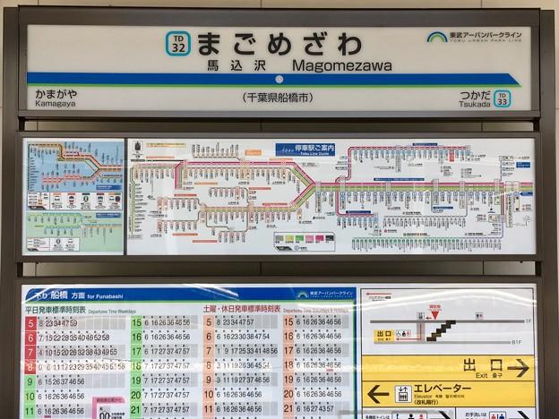馬込沢駅 Magomezawa Sta.