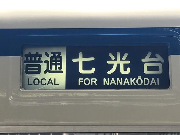 写真: 東武野田線 普通:七光台行き