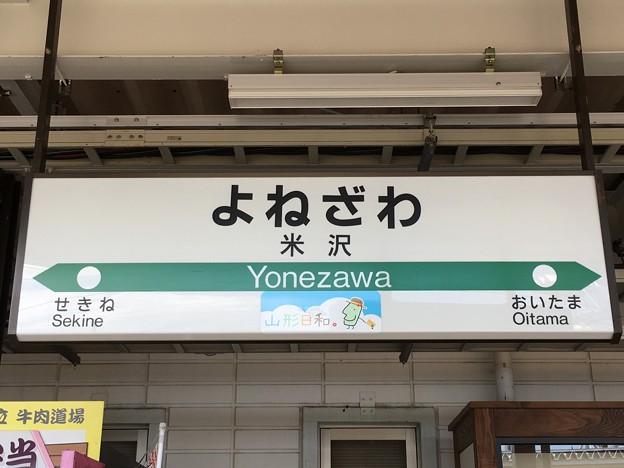 米沢駅 Yonezawa Sta.