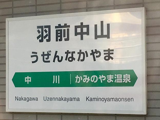 羽前中山駅 Uzen-Nakayama Sta.