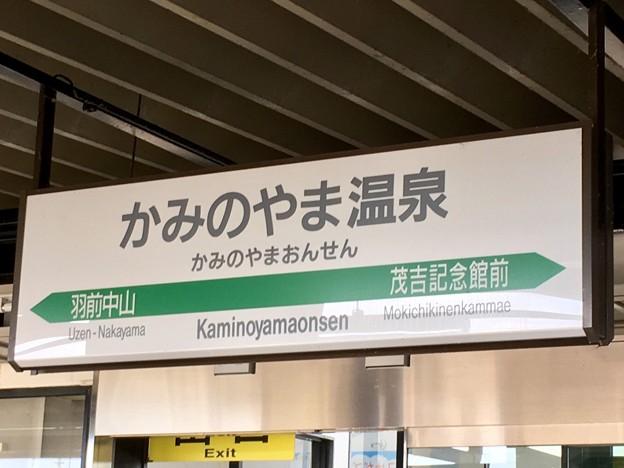 かみのやま温泉駅 Kaminoyamaonsen Sta.