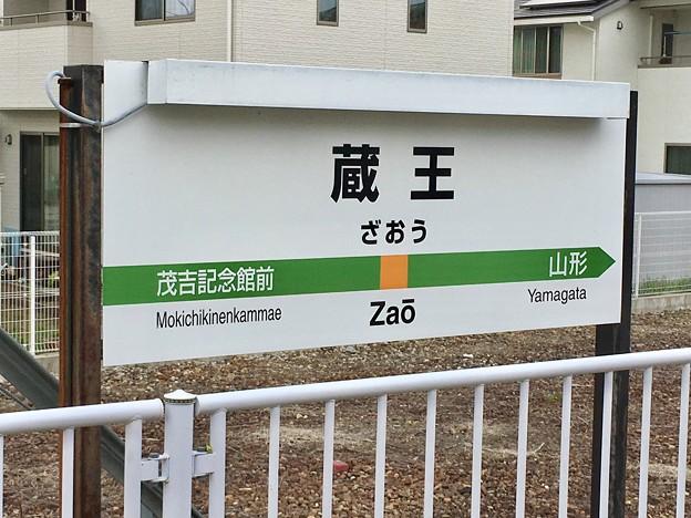 蔵王駅 Zao Sta.