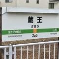 Photos: 蔵王駅 Zao Sta.