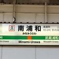 Photos: 南浦和駅 Minami-Urawa Sta.
