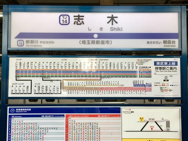 志木駅 Shiki Sta.