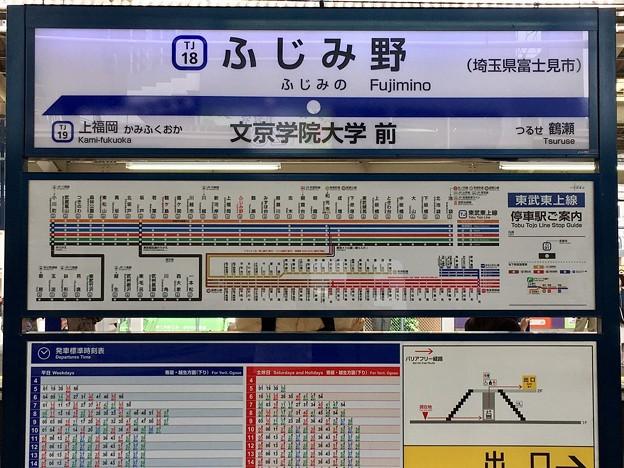 ふじみ野駅 Fujimino Sta.