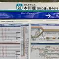 Photos: 本川越駅 Hon-Kawagoe Sta.