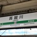 Photos: 高麗川駅 Komagawa Sta.