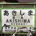 Photos: 昭島駅 Akishima Sta.
