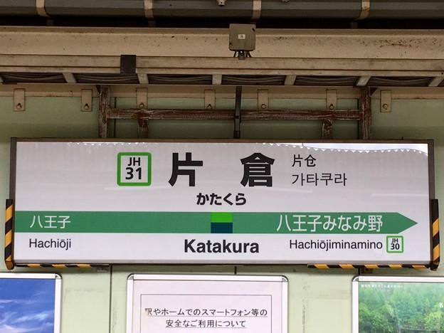 片倉駅 Katakura Sta.
