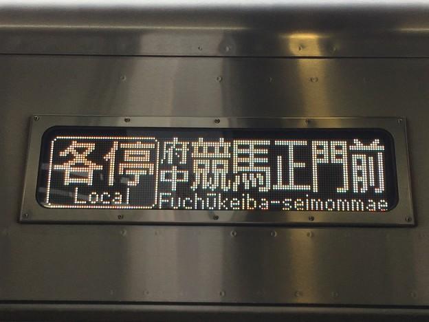 京王競馬場線 各停:府中競馬正門前行き