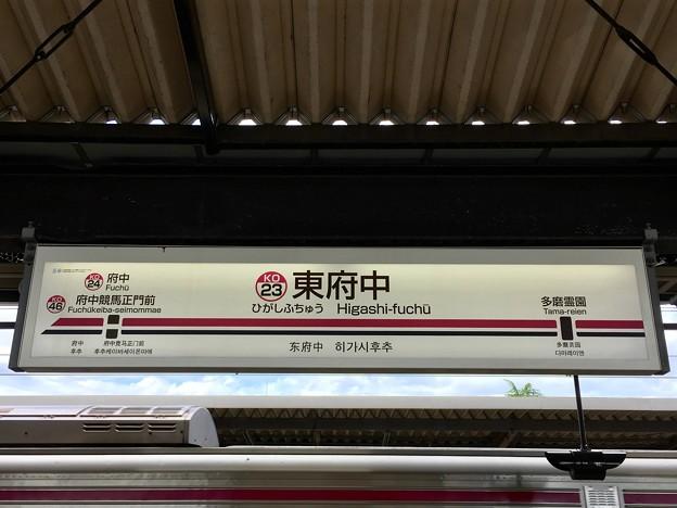 東府中駅 Higashi-fuchu Sta.