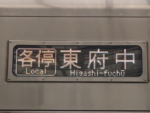 京王競馬場線 各停:東府中行き