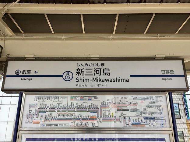 新三河島駅 Shim-Mikawashima Sta.