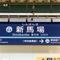 Photos: 新馬場駅 Shimbamba Sta.