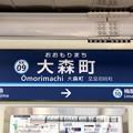 Photos: 大森町駅 Omorimachi Sta.