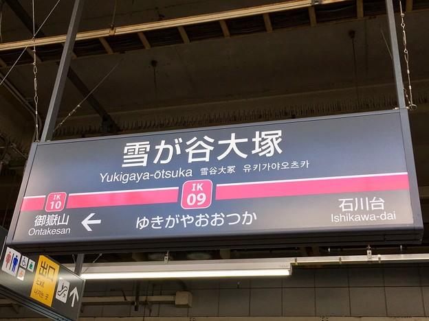 雪が谷大塚駅 Yukigaya-otsuka Sta.