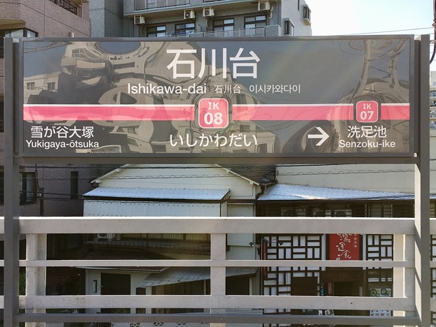 石川台駅 Ishikawadai Sta.