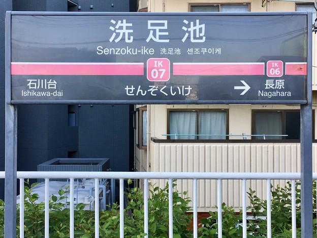 洗足池駅 Senzoku-ike Sta.